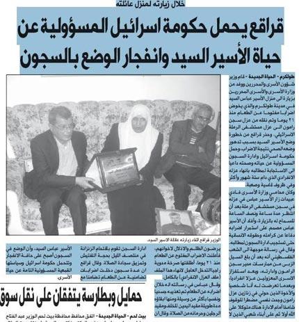 Die palästinensische Tageszeitung al-Hayat berichtet über den Besuch des Ministers Karake und die Tafel zu Ehren des Terroristen Abbas al-Sayed