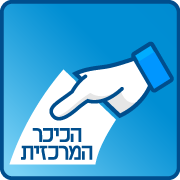 Logo: Hakikar Hamerkazit