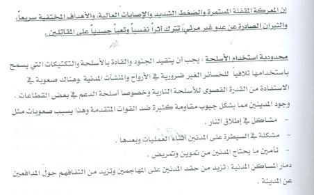 Hamas-Handbuch Text