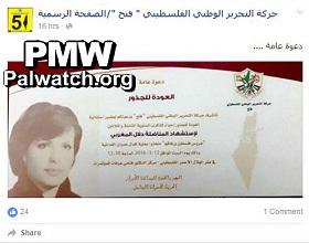 """Offizielle Facebook-Seite der Fatah mit Einladung zur Feier anlässlich des 38. Todestags der Märtyrer (""""Shahide"""") von Dalal Mughrabi (Foto: Palestinian Media Watch)"""